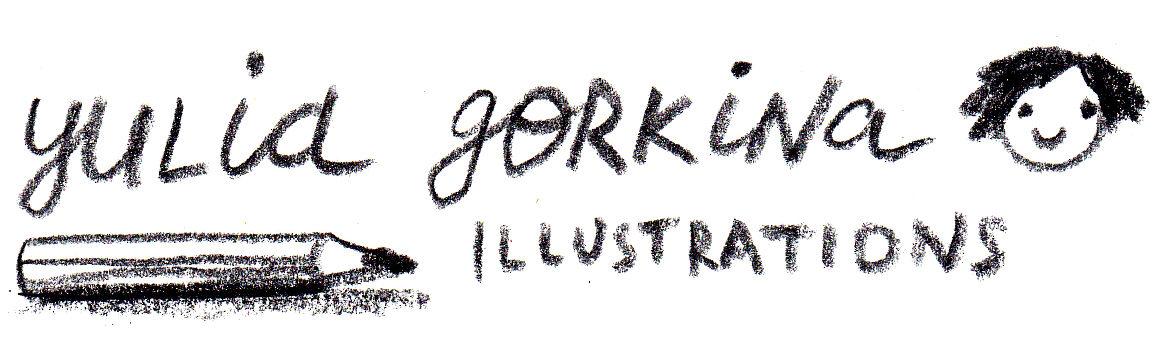 Иллюстратор Юля Горкина